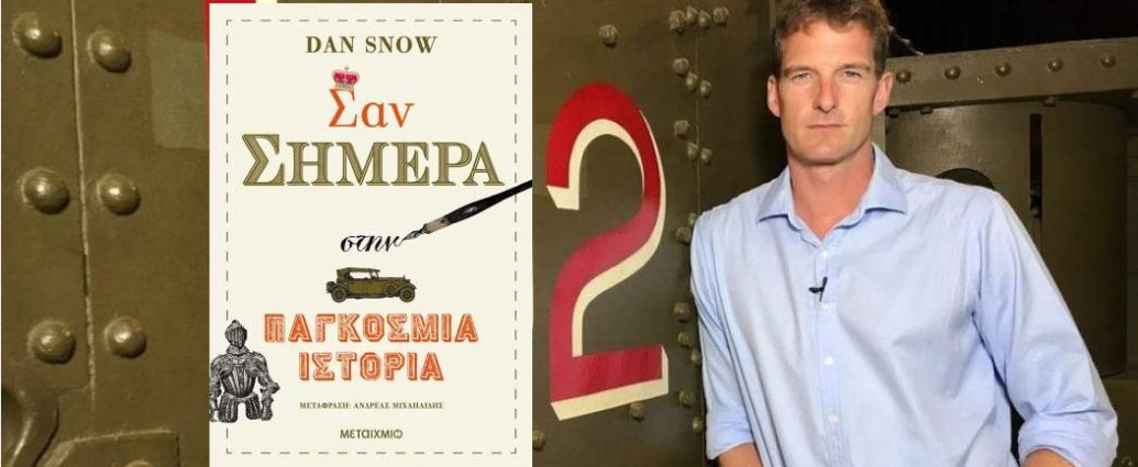 "Dan Snow ""Σαν σήμερα στην παγκόσμια Ιστορία"" από τις εκδόσεις Μεταίχμιο"