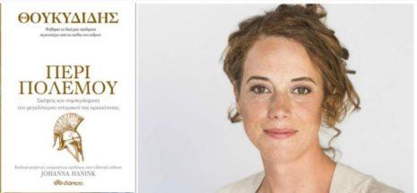 "Johanna Hanink ""Θουκυδίδης: Περί πολέμου"" από τις εκδόσεις Διόπτρα"