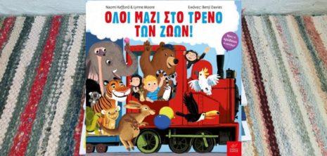 "Naomi Kefford & Lynne Moore ""Όλοι μαζί στο τρένο των ζώων"" από τις εκδόσεις Ίκαρος"