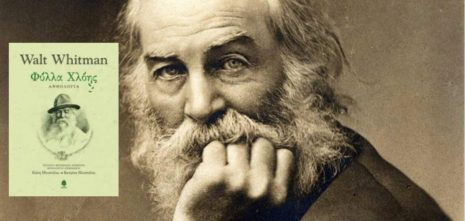 "Walt Whitman ""Φύλλα Χλόης"" | Παρουσίαση στην Ελληνοαμερικανική Ένωση"