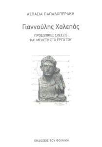 Ασπασία παπαδοπεράκη «Γιαννούλης Χαλεπάς: Προσωπικές σχέσεις και μελέτη στο έργο του» | Βιβλιοπρόταση για το Σ/Κ