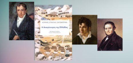 """Κοραής, Σατωμπριάν, Σταντάλ """"Η Αναγέννηση της Ελλαδας""""   Παρουσίαση στο Σπίτι της Κύπρου"""