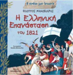 """Φίλιπππος Μανδηλαράς """"Η ελληνική επανάσταση του 1821"""" από τις εκδόσεις Παπαδόπουλος"""