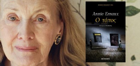 "Annie Ernaux ""Ο τόπος"" από τις εκδόσεις Μεταίχμιο"