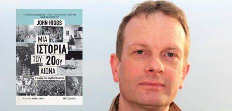 "John Higgs ""Μια ιστορία του 20ού αιώνα"" από τις εκδόσεις Μεταίχμιο"