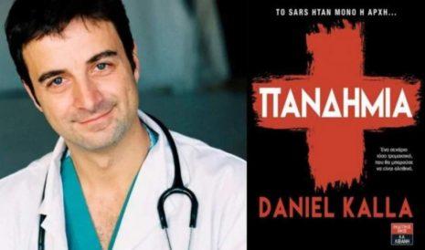 "Daniel Kalla ""Πανδημία"" από τις εκδόσεις Λιβάνη"