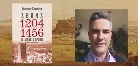 """Λευτέρης Καντζίνος """"Αθήνα 1204-1456: Τα άγνωστα χρόνια"""" από τις εκδόσεις Μεταίχμιο"""