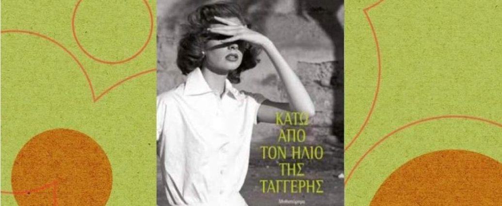 """Κριστίν Μανγκάν """"Κάτω από τον ήλιο της Ταγγέρης"""" από τις εκδόσεις Ψυχογιός"""