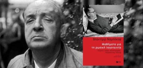"""Βλαντίμιρ Ναμπόκοφ """"Μαθήματα για τη ρωσική λογοτεχνία"""" από τις εκδόσεις Πατάκη"""