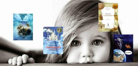 Οι εκδόσεις Κάκτος γιορτάζουν την Παγκόσμια Ημέρα Παιδικού Βιβλίου