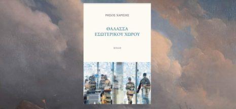 """Προδημοσίευση: Ρήσος Χαρίσης """"Θάλασσα εσωτερικού χώρου"""" από τις εκδόσεις Κίχλη"""