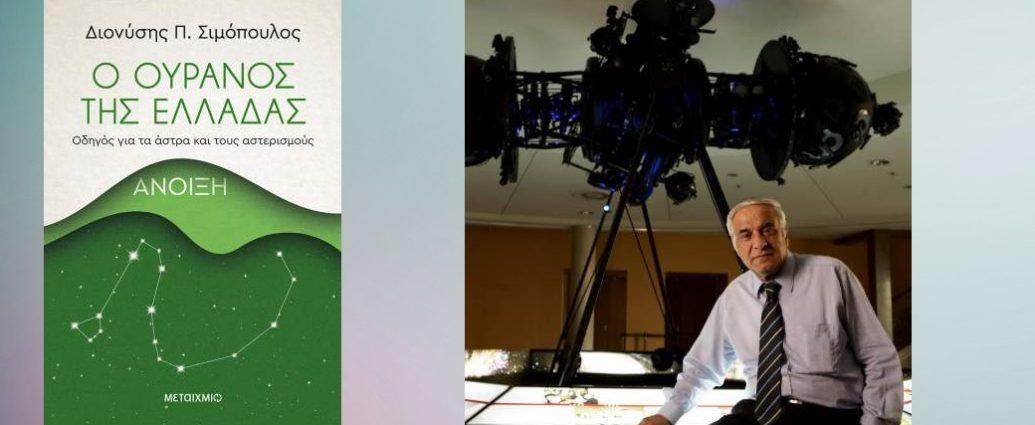 """Διονύσης Π. Σιμόπουλος """"Ο ουρανός της Ελλάδας: Άνοιξη"""" από τις εκδόσεις Μεταίχμιο"""