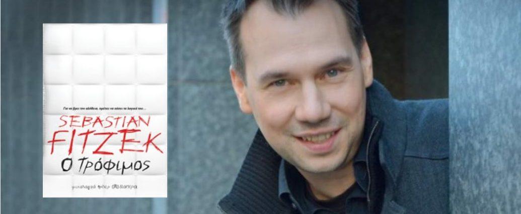 "Sebastian Fitzek ""Ο τρόφιμος"" από τις εκδόσεις Διόπτρα"