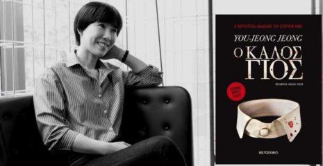 "You-Jeong Jeong ""Ο καλός γιος"" από τις εκδόσεις Μεταίχμιο"