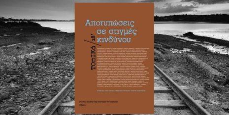 Τοπικά ΙΘ': Αποτυπώσεις σε στιγμές κινδύνου, από τις εκδόσεις νήσος