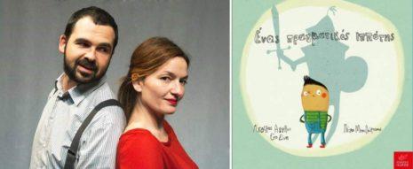 """Άγγελος Αγγέλου & Έμη Σίνη """"Ένας πραγματικός ιππότης"""" από τις εκδόσεις Ίκαρος"""