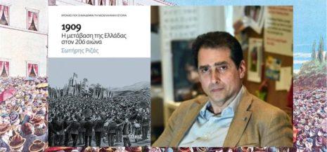 """Σωτήρης Ριζάς """"1909: Η μετάβαση της Ελλάδας στον 20ό αιώνα"""" από τις εκδόσεις Μεταίχμιο"""
