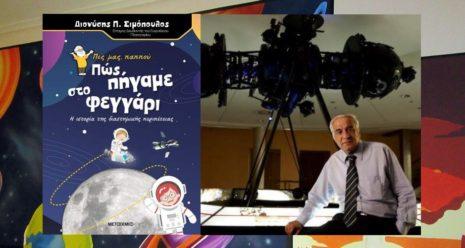 Διονύσης Π. Σιμόπουλος «Πες μας, παππού… Πώς πήγαμε στο φεγγάρι» από τις εκδόσεις Μεταίχμιο
