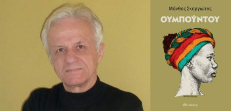 Ουμπούντου, γράφει ο Μάνθος Σκαργιώτης
