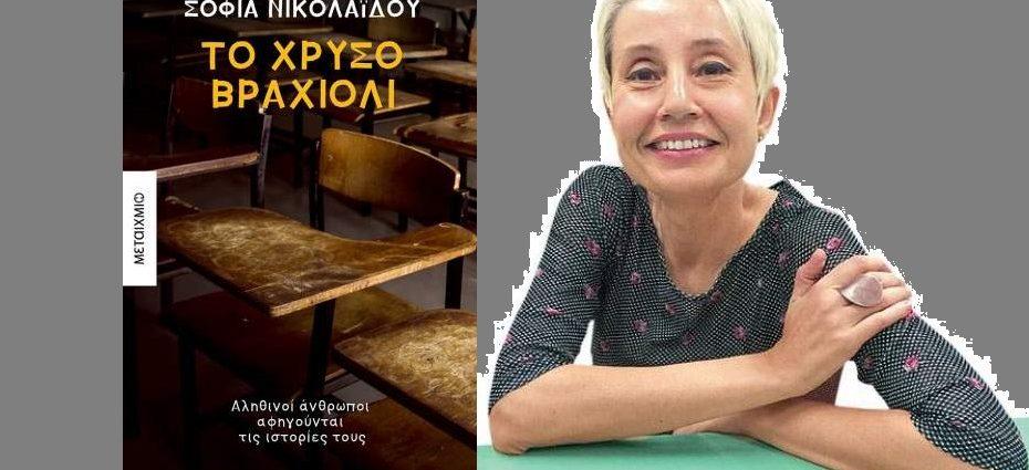 """Σοφία Νικολαΐδου """"Το χρυσό βραχιόλι"""" από τις εκδόσεις Μεταίχμιο"""