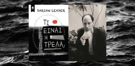 "Darian Leader ""Τι είναι η τρέλα;"" από τις εκδόσεις Κέδρος"