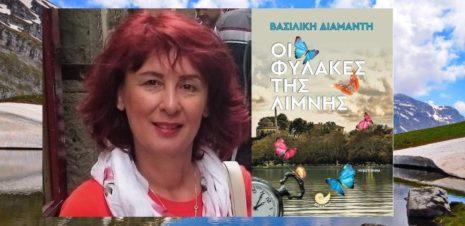 Οι Φύλακες της λίμνης, γράφει η Βασιλική Διαμαντή