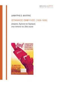 """Δημήτρης Ε. Φιλιππής """"Ισπανικός Εμφύλιος (1936-1939)"""" από τις εκδόσεις της Εστίας"""