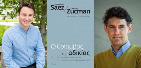 "Emmanuel Saez - Gabriel Zucman ""Ο θρίαμβος της αδικίας"" από τις εκδόσεις Πόλις"