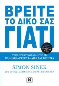 """Simon Sinek """"Βρείτε το δικό σας Γιατί"""" από τις εκδόσεις Κλειδάριθμος"""