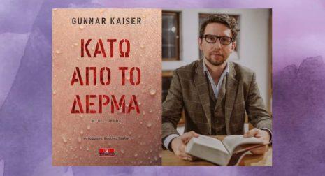 "Gunnar Kaiser ""Κάτω από το δέρμα"" από τις εκδόσεις Κλειδάριθμος"