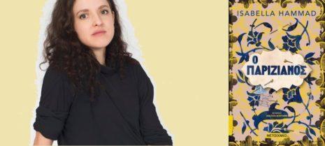 "Isabella Hammad ""Ο Παριζιάνος"" από τις εκδόσεις Μεταίχμιο"