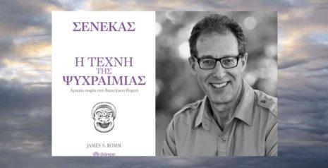 """James S. Romm """"Σενέκας: Η τέχνη της ψυχραιμίας"""" από τις εκδόσεις Διόπτρα"""