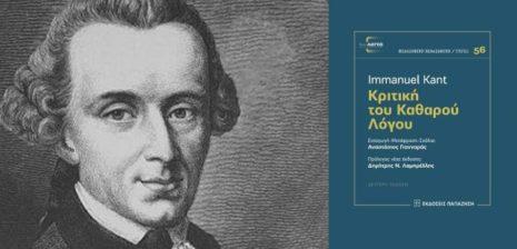 "Immanuel Kant ""Κριτική του καθαρού λόγου"" από τις εκδόσεις Παπαζήση"