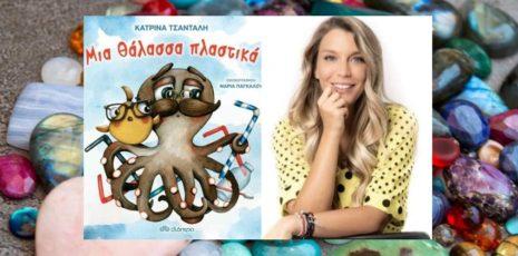"""Κατρίνα Τσάνταλη """"Μια θάλασσα πλαστικά"""" από τις εκδόσεις Διόπτρα"""