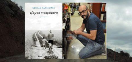 """Κώστας Καβανόζης """"Τζάμπα η παράταση"""" από τις εκδόσεις Πατάκη"""