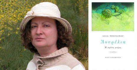Η επινόηση της πρώτης μνήμης, γράφει η Λίλα Τρουλινού