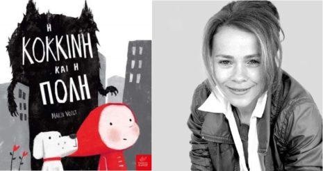 "Marie Voigt ""Η Κόκκινη και η Πόλη"" από τις εκδόσεις Ίκαρος"