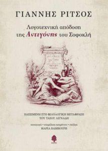 """Προδημοσίευση: Γιάννης Ρίτσος """"Λογοτεχνική απόδοση της Αντιγόνης του Σοφοκλή"""" από τις εκδόσεις Κέδρος"""