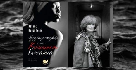 "Venus Khoury-Ghata ""Αποχαιρετισμός στην κόκκινη γυναίκα"" από τις εκδόσεις Ωκεανός"