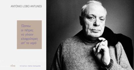 "António Lobo Antunes ""Ώσπου οι πέτρες να γίνουν ελαφρύτερες απ' το νερό"" από τις εκδόσεις Πόλις"