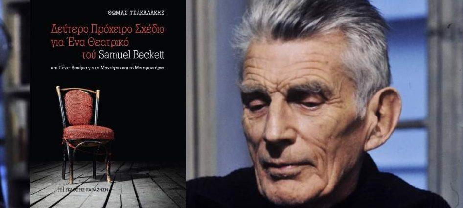 Θωμάς Τσακαλάκης «Δεύτερο Πρόχειρο Σχέδιο για Ένα Θεατρικό του Samuel Beckett» από τις εκδόσεις Παπαζήση