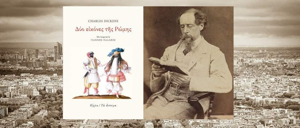 "Charles Dickens ""Δύο εικόνες της Ρώμης"" από τις εκδόσεις Κίχλη"
