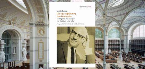 """Μισέλ Φουκώ """"Για την κυβέρνηση των ζωντανών"""" από τις εκδόσεις της Εστίας"""