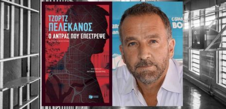 "George P. Pelecanos ""Ο άντρας που επέστρεψε"" από τις εκδόσεις Πατάκη"