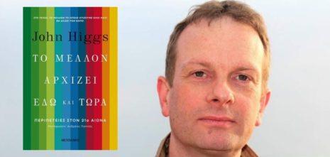"""John Higgs """"Το μέλλον αρχίζει εδώ και τώρα"""" από τις εκδόσεις Μεταίχμιο"""