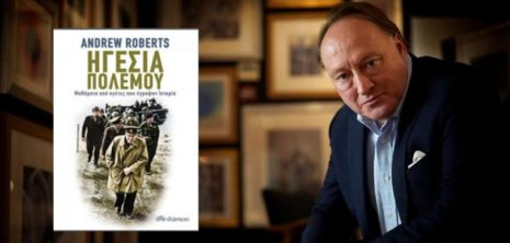 "Andrew Roberts ""Ηγεσία πολέμου"" από τις εκδόσεις Διόπτρα"
