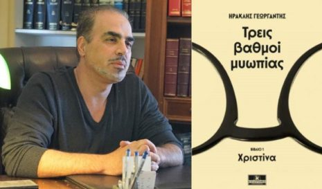 Τρεις βαθμοί μυωπίας, γράφει ο Ηρακλής Γεωργαντής