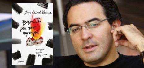 "Juan Gabriel Vásquez ""Τραγούδια για την πυρκαγιά"" από τις εκδόσεις Ίκαρος"