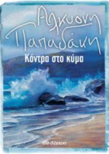 """Αλκυόνη Παπαδάκη """"Κόντρα στο κύμα"""" από τις εκδόσεις Διόπτρα"""