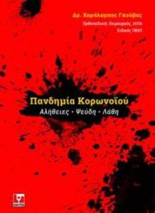 """Χαράλαμπος Γκούβας """"Πανδημία Κορωνοϊού"""" από τις εκδόσεις Κάκτος"""